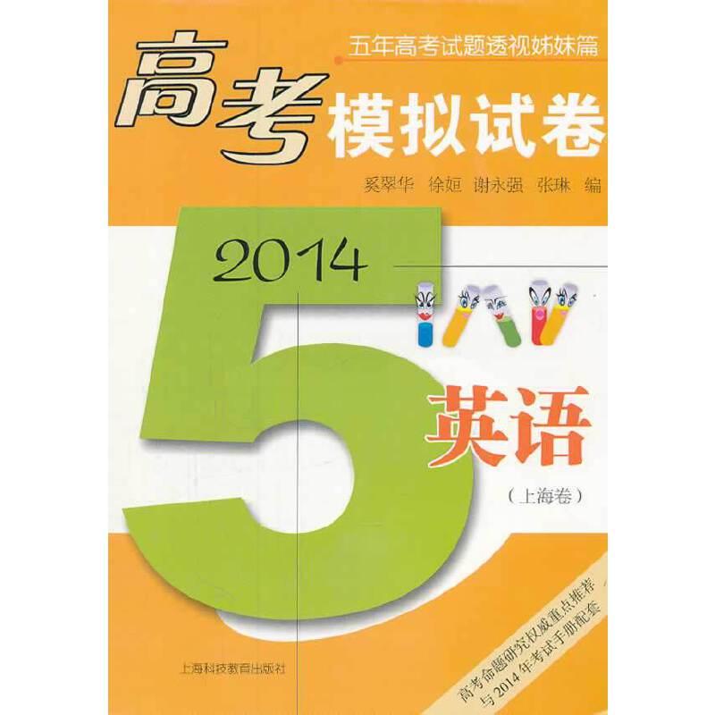 高考模拟试卷  英语(上海卷)  2014