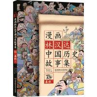 漫画林汉达中国历史故事集:春秋(下)