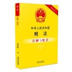 中华人民共和国刑法注解与配套(第四版)