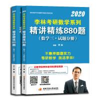 李林2020考研��W系列精�v精�880�}(��W三)
