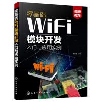 正版 零基础WiFi模块开发入门与应用实例 刘克生 智能产品物联网产品无线通信产品设计 ESP8266系列模块设计与应用