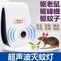 【大功率自动变频】超声波灭蚊灯家用插电驱蚊驱鼠驱虫驱蟑螂神器