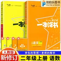 一本涂书小学二年级上册语文数学全套2本人教版2021秋新版亲子记(语文预售数学现货)