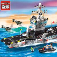 启蒙826航空母舰模型战斗机军舰 军事系列塑料拼插积木益智玩具