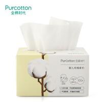 全棉时代 婴儿纯棉柔巾(标准)110x200mm100片/盒