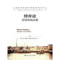 【二手书8成新】博弈论:矛盾冲突分析(诺贝尔经济学奖获得者丛书 迈尔森 9787300204208