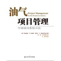 [二手旧书9成新],油气项目管理,[美] 阿迪德吉・B.白德路,[美] 萨缪尔・O.,9787518305322,石油