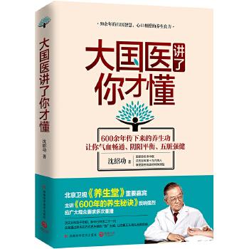大国医讲了你才懂(pdf+txt+epub+azw3+mobi电子书在线阅读下载)