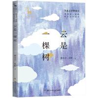 亲爱的大自然 鲍尔吉・原野散文少年读本:云是一棵树