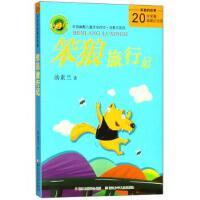 汤素兰系列・笨狼的故事:笨狼旅行记 汤素兰 著 9787534232121 浙江少年儿童出版社