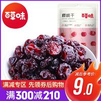 满减199-135【百草味 -樱桃干100g】零食蜜饯鲜果干果脯 水果干袋装食品