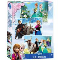 迪士尼拼图 冰雪奇缘三合一拼图益智玩具(古部公主拼图28片+48片+88片)11DF1642063
