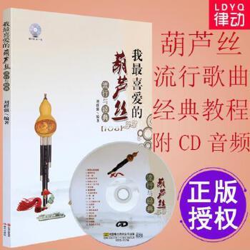 葫芦丝书葫芦丝曲谱集乐谱我最喜爱的葫芦丝谱子流行与经典乐谱教材