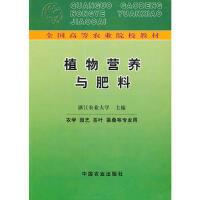【二手旧书8成新】植物营养与肥料(高)〈农学 园艺 茶叶 桑蚕 本书编写组 9787109017429 中国农业出版社