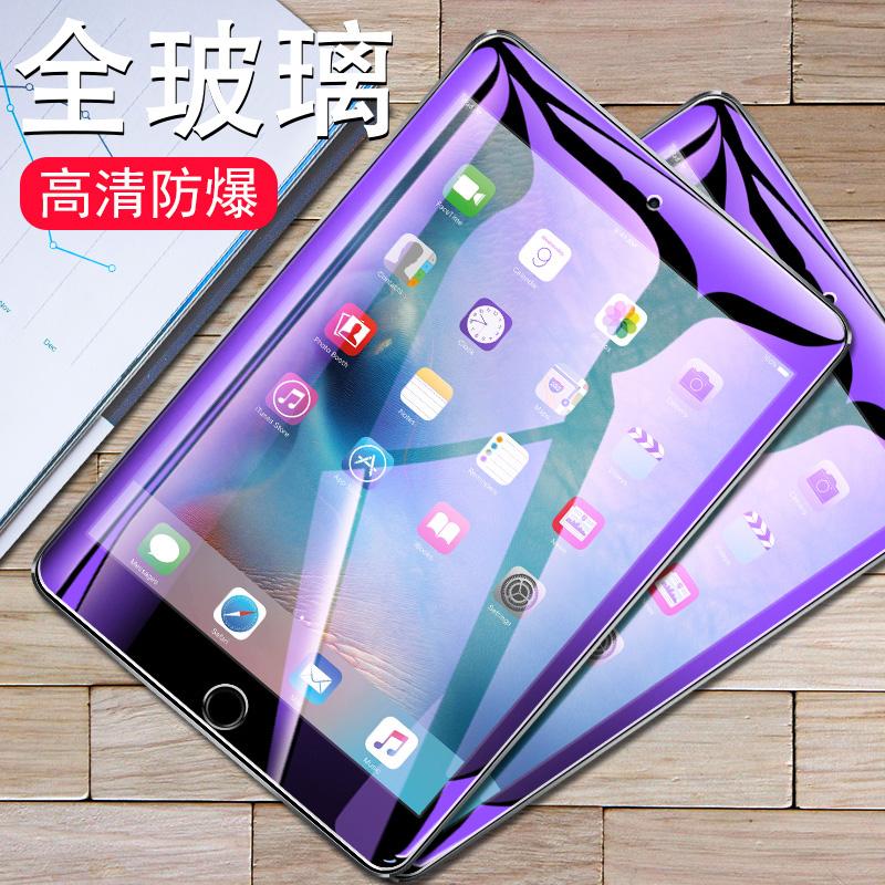 ipadmini3钢化膜ipad mini3代平板电脑保护贴膜ipad迷你3抗蓝光屏幕玻 ipadmini3【紫光平板钢化膜】1片装