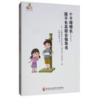 黑龙江科技:个子噌噌长――孩子长高综合指导书