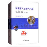 城镇燃气与燃气产品标准汇编 中国标准出版社 9787506686808
