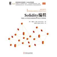 Solidity编程:构建以太坊和区块链智能合约的初学者指南