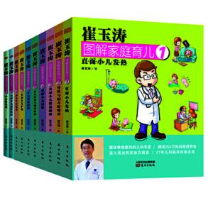 崔玉涛图解家庭育儿书1-10全套(旧版改版,不再加印。请需要的亲们移步购买全新升级版,感谢支持!)