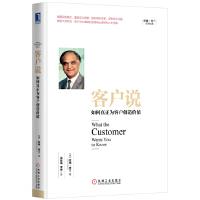 客户说:如何真正为客户创造价值(团购,请致电400-106-6666转6)