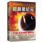 超新星纪元(1-9年级必读书单)