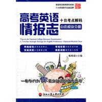【正版】 高考英语情报志十日考点解码(自选模块分册)