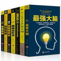 全7本最强大脑+超级记忆术+哈佛大学1000个思维游戏+500个数独游戏+思维导图+博弈论逻辑记忆力训练 逻辑思维逻辑
