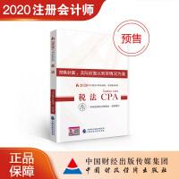 中国财经:2020年注册会计师全国统一考试辅导教材:税法