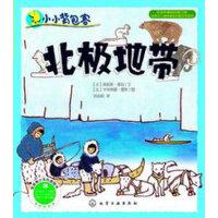 小小背包客--北极地带【正版书籍,达额立减】