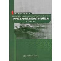 水利工程设计与研究丛书 中小型水闸除险加固研究与处理措施