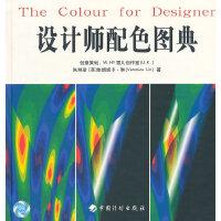 设计师配色图典