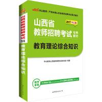 中公2017山西省教师招聘考试专用教材教育理论综合知识