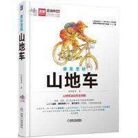 H-56-单车:山地车:全彩印刷 美骑图书 著 9787111521624 机械工业出版社
