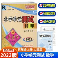 孟建平五年级上册数学单元测试卷部编人教版2021秋新版