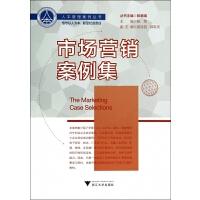 市场营销案例集/人本管理案例丛书