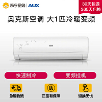 【苏宁易购】奥克斯空调 大1匹冷暖变频智能除醛壁挂机 KFR-26GW/BpHYG+3