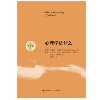 心理学是什么(第3版)(哲学课)(步入哲学殿堂、亲近智慧之学的入门书) (英)科尔曼,陈继文,孙灯勇 300179414 全新正版教材