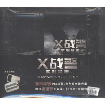 X战警-系列合集(限量版赠品)(DTSDVD)