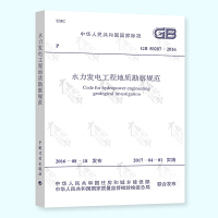 【勘察测量】GB 50287-2016 水力发电工程地质勘察规范