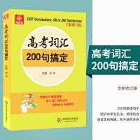 华东师大:伸英语・高考词汇:200句搞定