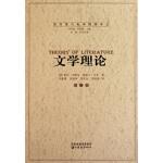 [二手旧书9成新]文学理论,勒内・韦勒克 奥斯汀・沃伦 李欧梵,江苏教育出版社, 9787534367519
