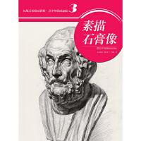 凤凰美术绘画教程.青少年绘画起航(3)-素描石膏像
