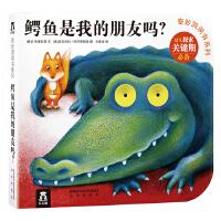 奇妙洞洞书第四辑-鳄鱼是我的朋友吗?