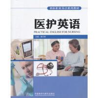 【正版二手书9成新左右】医护英语 唐巧英 外语教学与研究出版社