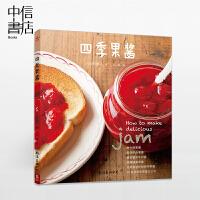 正版 四季果酱 饭田顺子 著 70余款果酱配方大公开 时令鲜果酱、多味组合果酱、蔬菜酱、牛奶酱、低糖健康果酱 中信