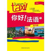 你好!法语(1)(练习册)――畅销全球的法盟教材Le Nouveau Taxi!专为中国学习者改编!