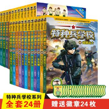 """特种兵学校大合辑(套装1-24册,专为勇敢者打造的阳刚少年励志经典,少年版""""真正男子汉"""" ) 专为勇敢者打造的阳刚少年励志经典 少年版""""真正男子汉"""""""