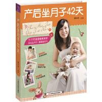 【二手书8成新】产后坐月子42天 张小平 吉林科学技术出版社