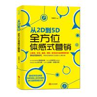 【二手书8成新】从2D到5D:全方位体感式营销 刘国华 9787210070702