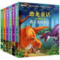 全6册恐龙童话百科绘本霸王龙成长记恐龙科普绘本彩图注音版恐龙科普书 恐龙故事书恐龙王国历险记